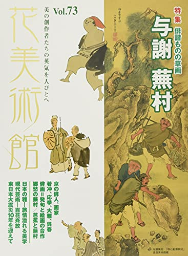 花美術館 Vol.73―美の創作者たちの英気を人びとへ 特集:与謝蕪村