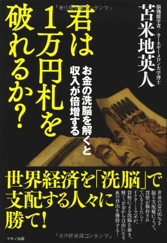 君は1万円札を破れるか?〜お金の洗脳を解くと収入が倍増する