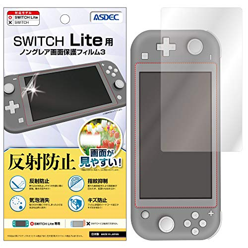 ASDEC Nintendo Switch Lite フィルム 反射防止 ノングレアフィルム 指紋防止 気泡消失 日本製 MF-NSW02