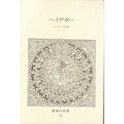 世界の名著 74 ハイデガー (中公バックス)