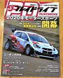 2020年モータースポーツ開幕 無観客試合を開催/ニッポンのR5