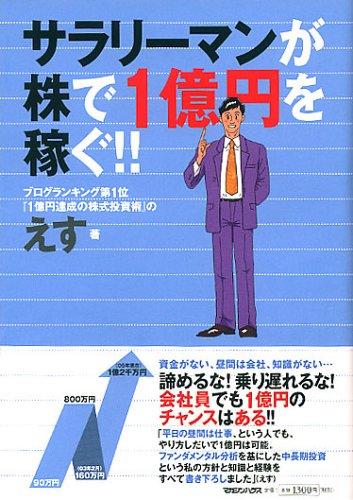サラリーマンが株で一億円を稼ぐ!!