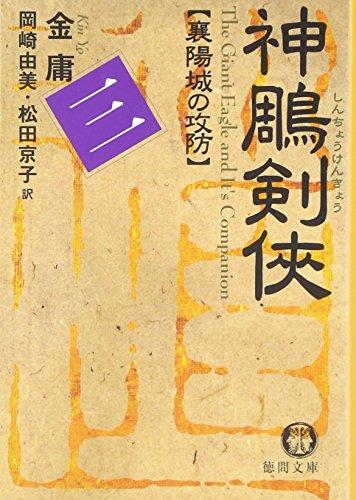 神ちょう剣侠〈3〉襄陽城の攻防の詳細を見る