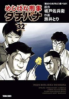 [坂戸佐兵衛, 旅井とり]のめしばな刑事タチバナ(32)[君はからあげをどう食べるか] (TOKUMA COMICS)