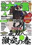 競馬大予言 2021年4月号(21年春GI号) (雑誌)