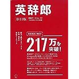 英辞郎 第11版(辞書データVer.159/2020年1月8日版) (<CDーROM>)