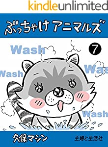 ぶっちゃけアニマルズ7 (週刊女性コミックス)