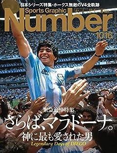 Number(ナンバー)1016号「追悼・マラドーナ/日本シリーズ」 (Sports Graphic Number (スポーツ・グラフィック ナンバー))