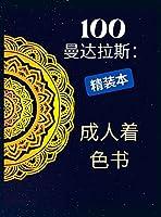 100个曼陀罗,成人着色书。精装本: 心灵放松,缓解压力的曼陀罗设计,成人着色书与100个曼陀罗