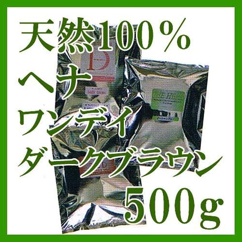 アーサートマト人種ヘナ インターナショナル 天然100%ヘナ ワンデイダークブラウン 500g