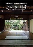 京の家 町家-伝統の佇まいと、生まれ変わる京町家のすべて-