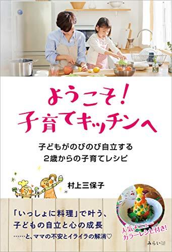 ようこそ! 子育てキッチンへ 子どもがのびのび自立する 2歳からの子育てレシピ
