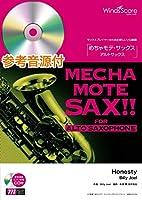 めちゃモテ・サックス〜アルトサックス〜 Honesty(A.Sax.ソロ) 参考音源CD付 / ウィンズスコア