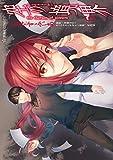 空の境界 the Garden of sinners(6) (星海社コミックス)