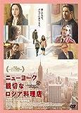 ニューヨーク 親切なロシア料理店 [DVD] image