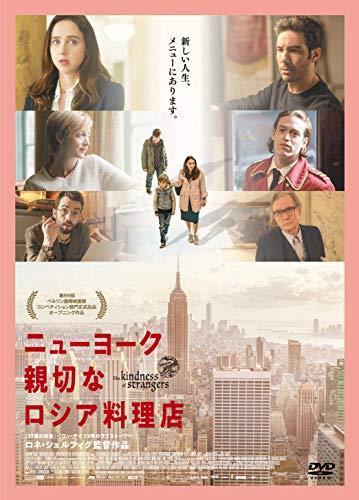 ニューヨーク 親切なロシア料理店 [DVD]