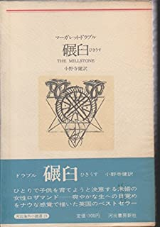 碾臼 (1979年) (河出海外小説選〈23〉)