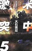 米中激突5 - 暁のオスプレイ (C・NOVELS)