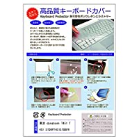 メディアカバーマーケット 東芝 dynabook T451 T451 57DR PT45157DBFR(15.6インチ )機種用 【極薄 キーボードカバー(日本製) フリーカットタイプ】