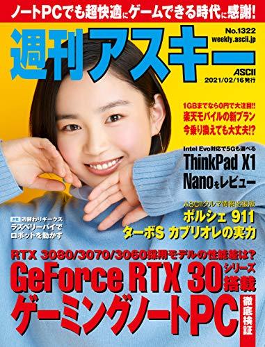 週刊アスキーNo.1322(2021年2月16日発行) [雑誌]