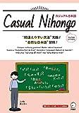 Casual Nihongo / カジュアル日本語