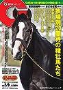 週刊Gallop ギャロップ  2020年2月9日号