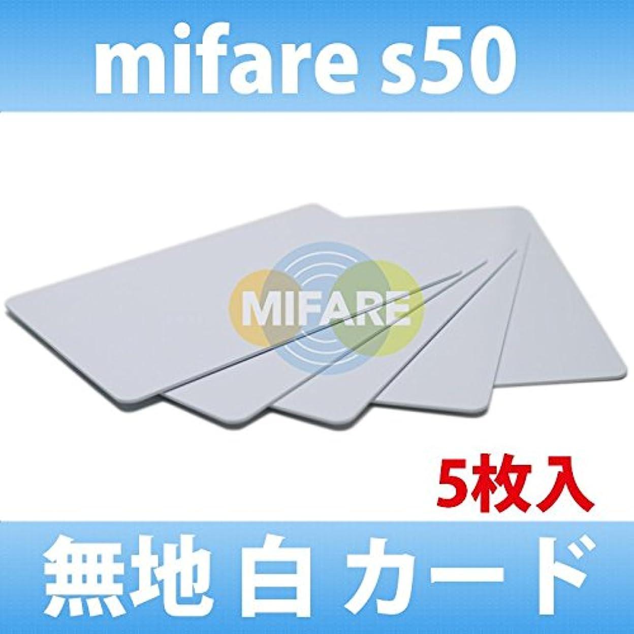残りアンケート緊急Mifare s50 カード マイフェア カード (5枚セット)