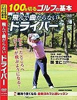 100を切るゴルフの基本 飛んで曲がらないドライバー CCP-8028 [DVD]