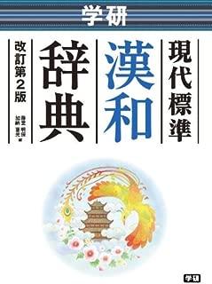 学研 現代標準漢和辞典 改訂第2版 (中学生向辞典)