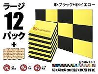 スーパーダッシュ12ピース黒と黄色50 x 50 x 5 cm音響防音フラットベベルフォームスタジオトリートメントウォールパネルタイルSD1039