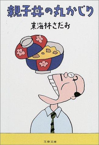 親子丼の丸かじり (文春文庫)