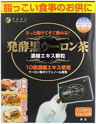 ファイン 発酵黒ウーロン茶エキス顆粒 粉末 33包入り 500ml 1~2包 プーアル茶エキス末 お茶 配合 国内生産