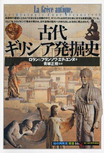 古代ギリシア発掘史 (「知の再発見」双書)