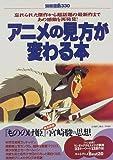 アニメの見方が変わる本―見たいアニメを探すためのガイドマップ (別冊宝島 (330))
