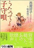 うたってよ子守唄 (小学館文庫)