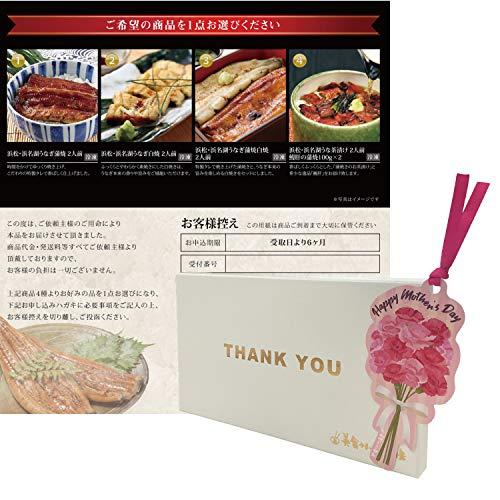 母の日 「 遅れてごめんね 」 プレゼント ギフト 花 の メッセージカード付 国産 選べる 浜名湖 うなぎ 200g ~ 220g