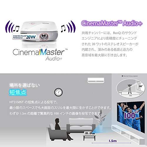 BenQ(ベンキュー)『CineHome(HT2150ST)』