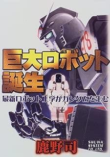 巨大ロボット誕生