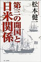 第三の開国と日米関係
