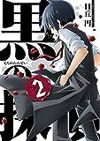 黒の探偵 2巻 (デジタル版ガンガンコミックス)