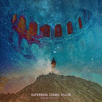 Supernova Cosmic Killer