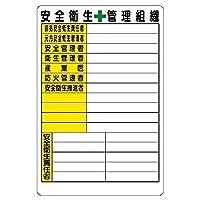 【317-41】安全衛生管理組織表 紙 (A2サイズ)