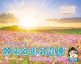 ユミリーの「幸せを呼ぶ風景」CALENDAR 2020 (インプレスカレンダー2020)