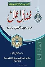Fazail E Amaal in Urdu - Part 2: Virtues of Zikr, Virtues of Tabligh, Virtues of Ramadan, Muslim Degeneration and its Only Remedy (Urdu Edition)