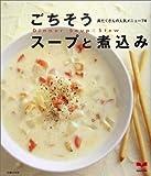 ごちそうスープと煮込み―具だくさんの人気メニュー74 (セレクトBOOKS)