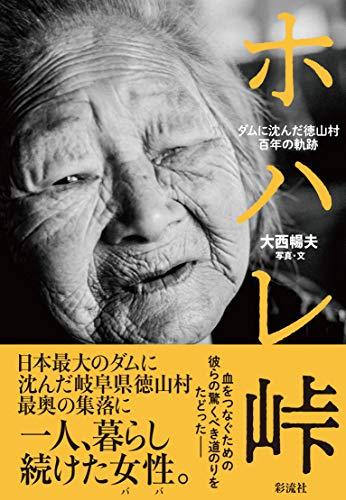 『ホハレ峠 ダムに沈んだ徳山村百年の軌跡』最後のひとりが語る消えゆく民族史