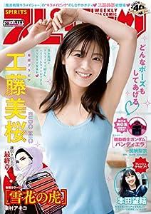 週刊ビッグコミックスピリッツ 59巻 表紙画像