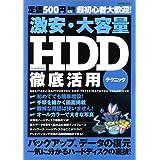 激安・大容量HDD(ハードディスク)徹底活用テクニック―超初心者大歓迎! (Inforest mook)