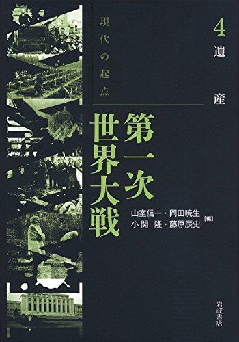 遺産 (現代の起点 第一次世界大戦 第4巻)の詳細を見る