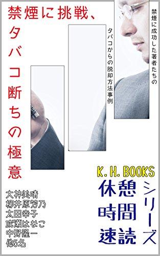 kinenni chousen tabako tatino gokui: kinenni seikousita choshatatino tabakokarano dakkyakuhouhoujirei kyuukeijikan sokudoku siri-zu (kitoxun hando bukku) (Japanese Edition)